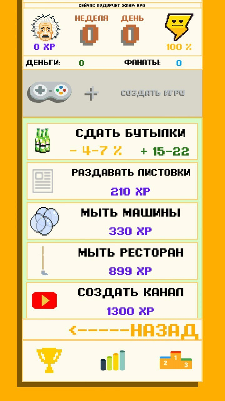 Симулятор Создания Игр На Андроид