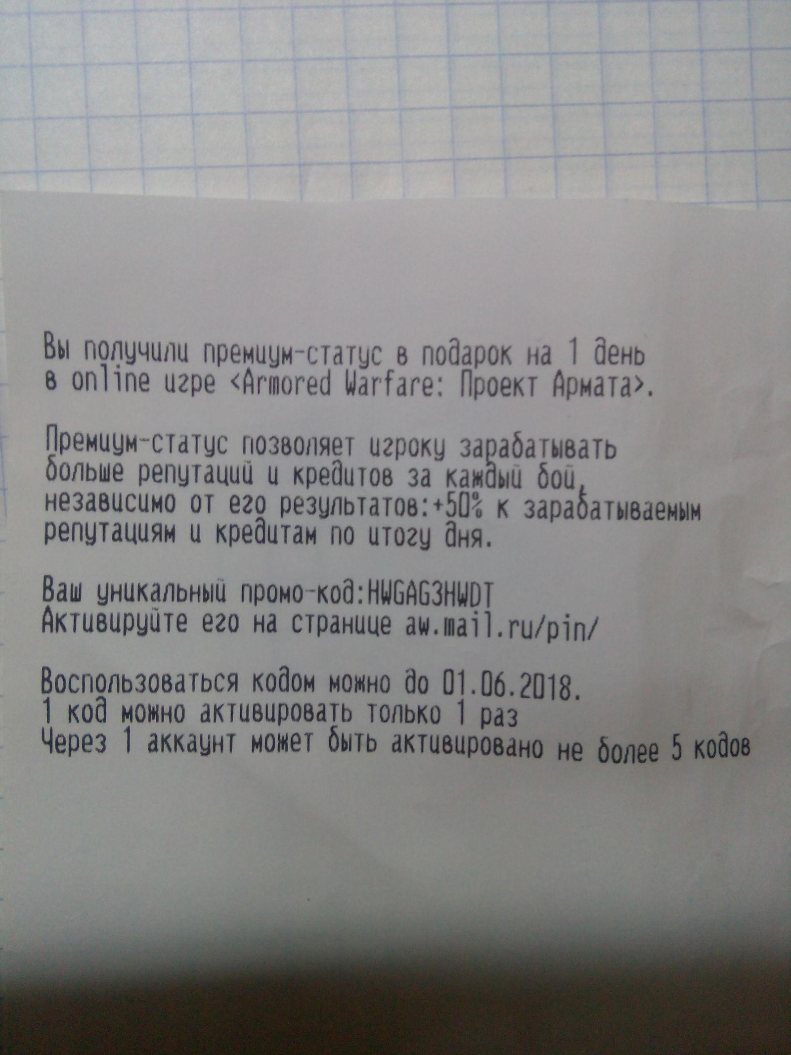бонус код в армате