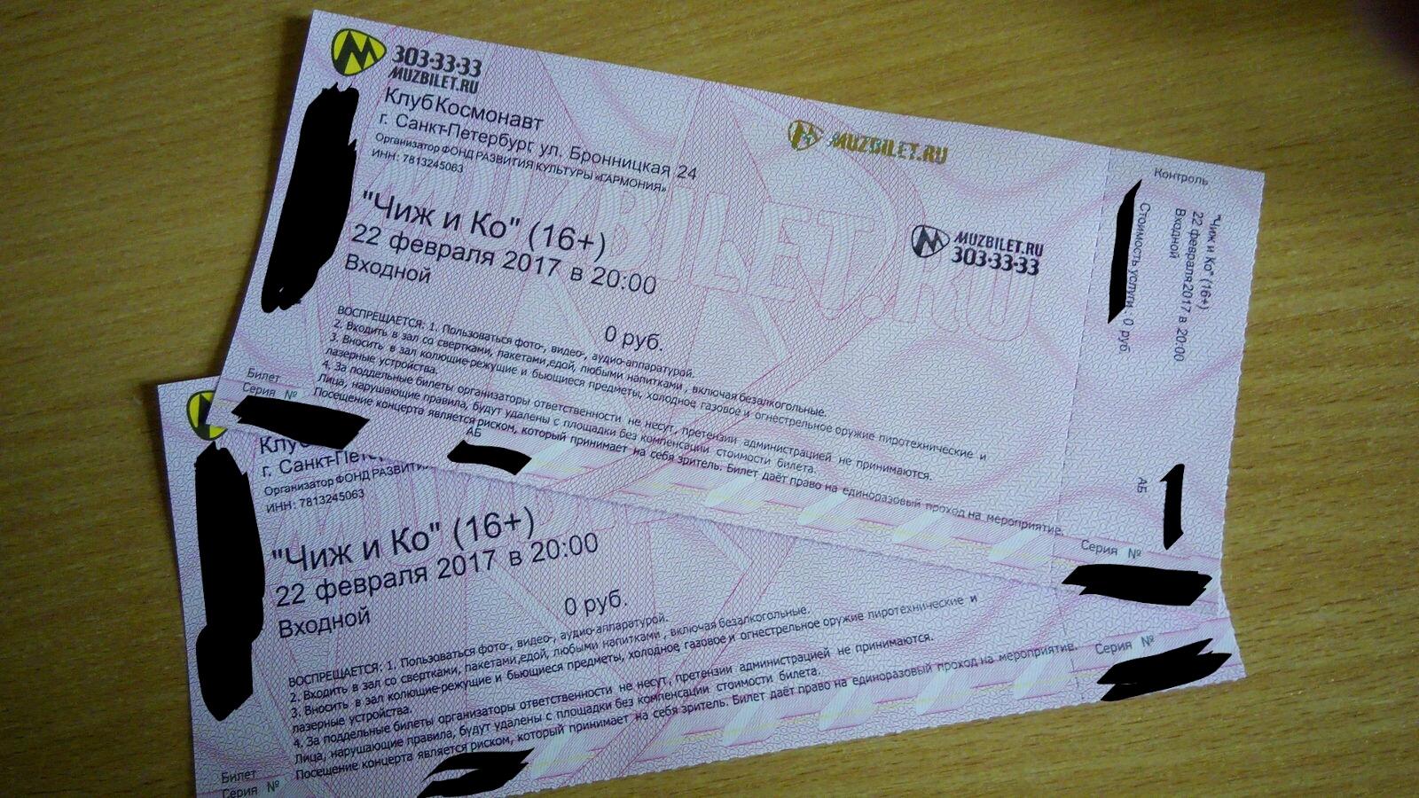 Билеты спб на концерт афиша театров на январь 2017 в уфе