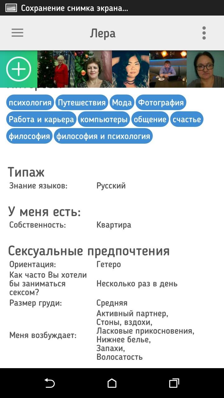 Сайт Знакомств Кто Сидит