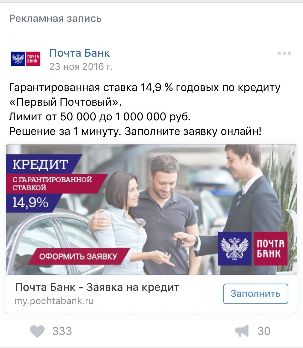 Кредит почта банк работнику почты