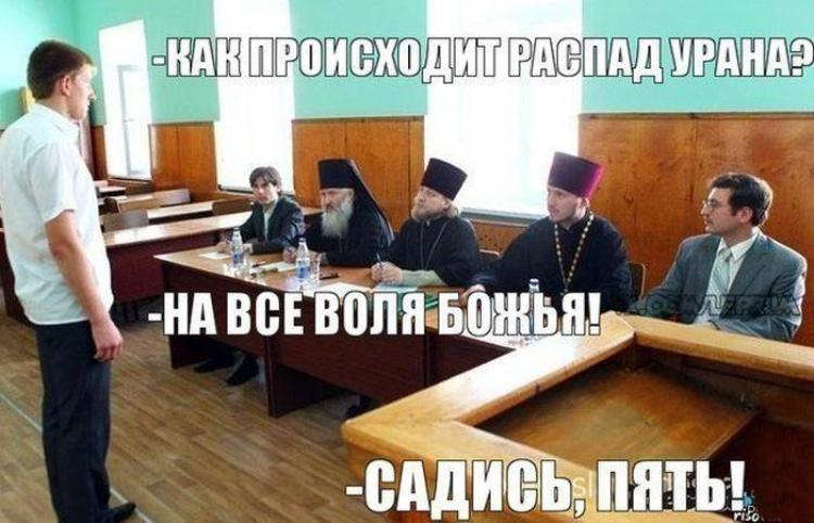 Первая в России диссертация по теологии допущена к защите Первая в России диссертация по теологии допущена к защите теология кандидатская диссертация Псевдонаука