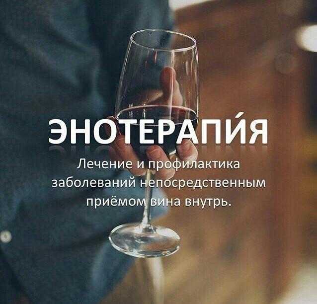 Хочу диплом врача энотерапевта  Хочу диплом врача энотерапевта из ленты vk лечение вином Медицина