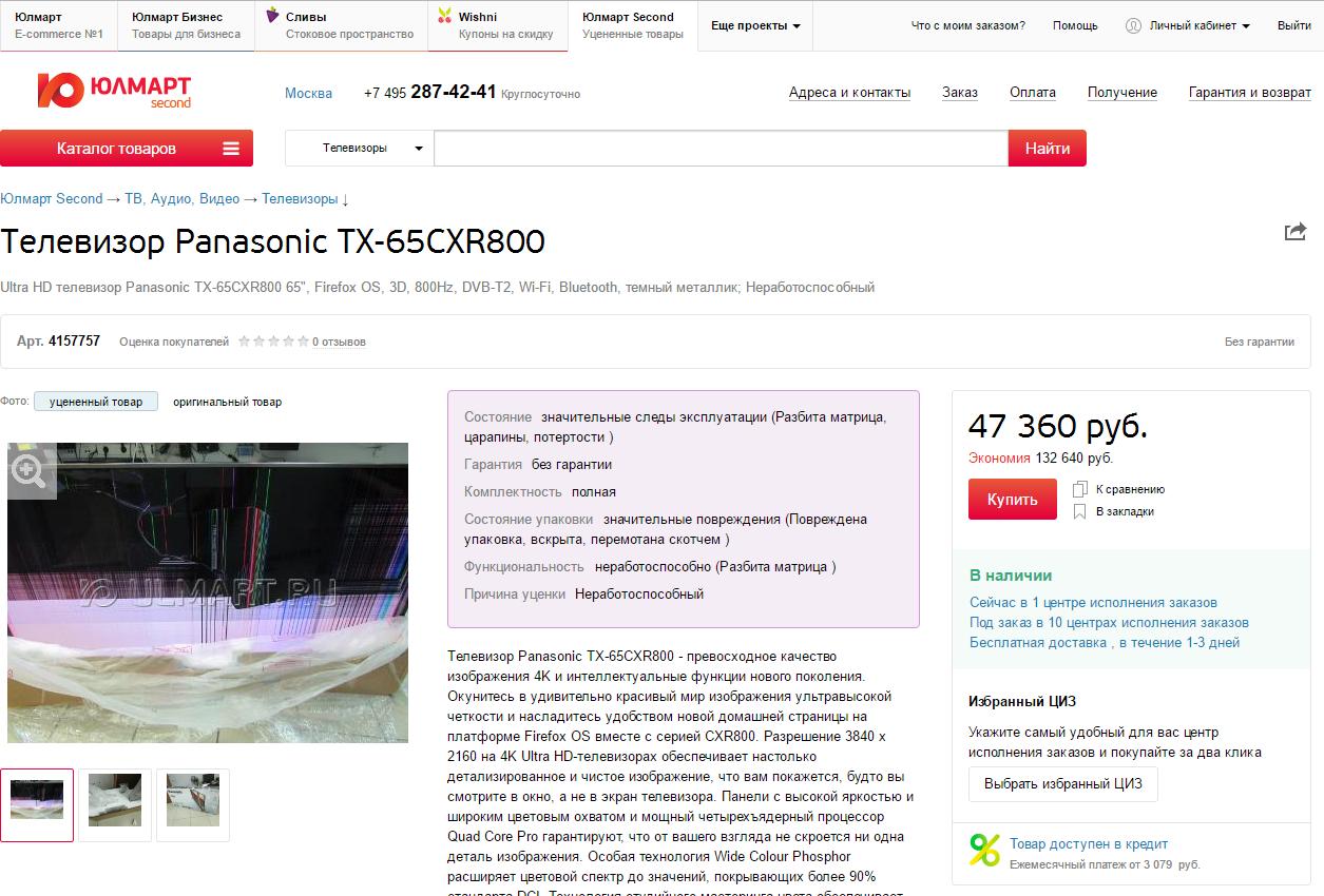 a869310131028 Юлмарт, и их уцененные товары (или как продать телек за 50к без экрана)
