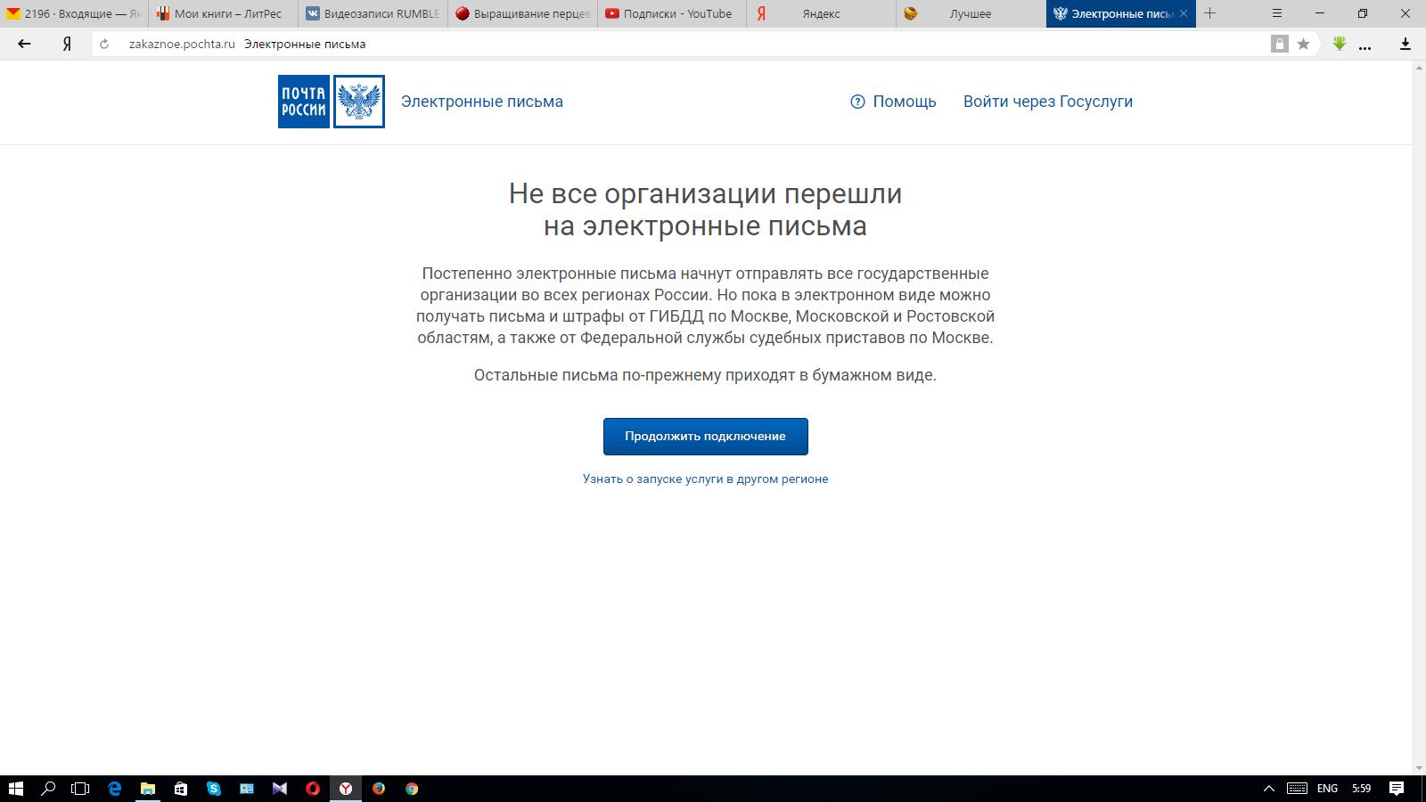 Как узнать отправили посылку или нет почта россии