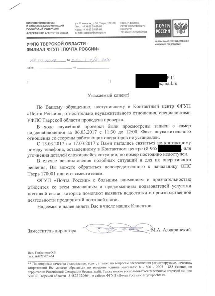Почта россии украли из посылки