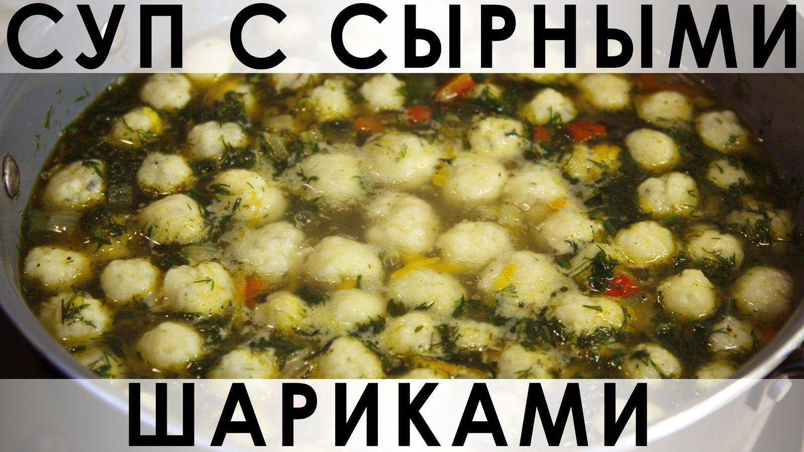клецки сырные для супа рецепт