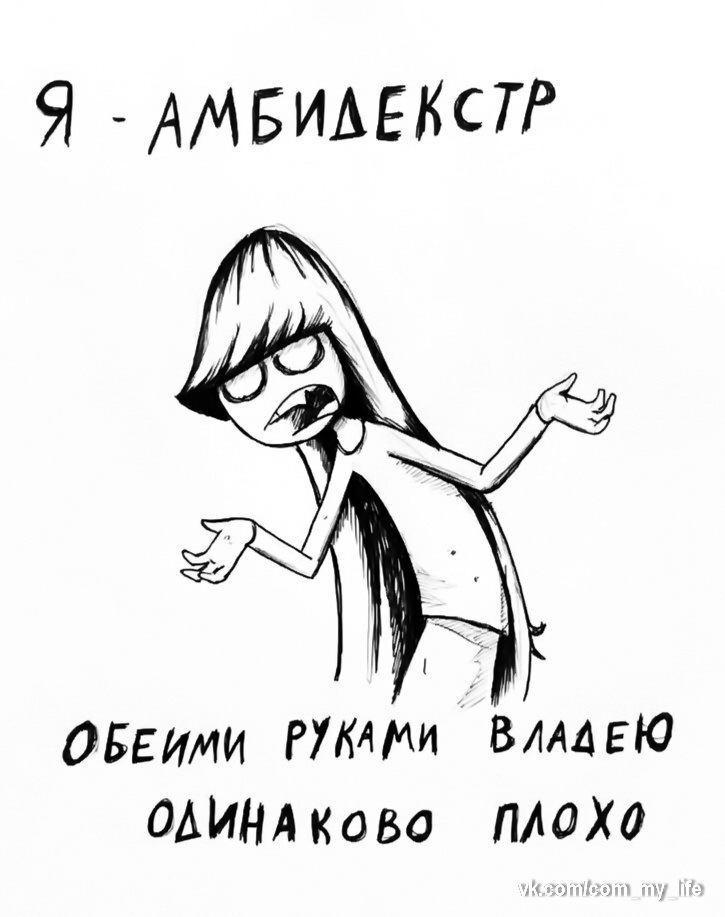 Картинки по запросу амбидекстр