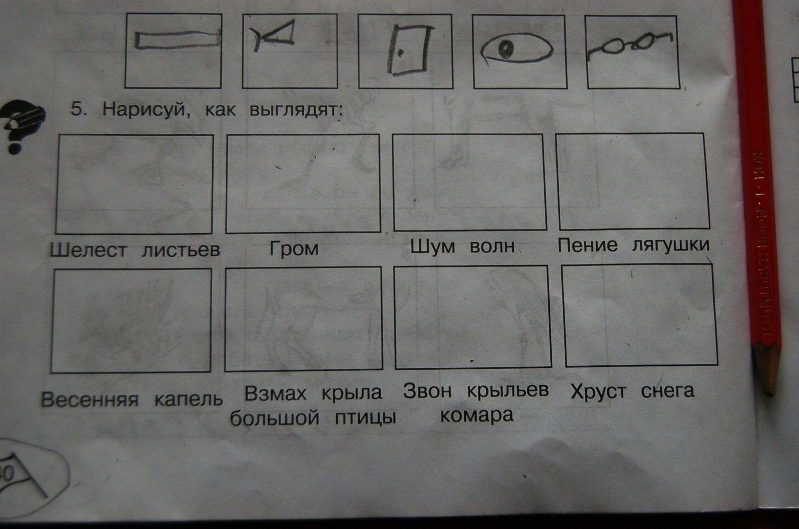Как нарисовать шелест листьев ребенку в 1 классе