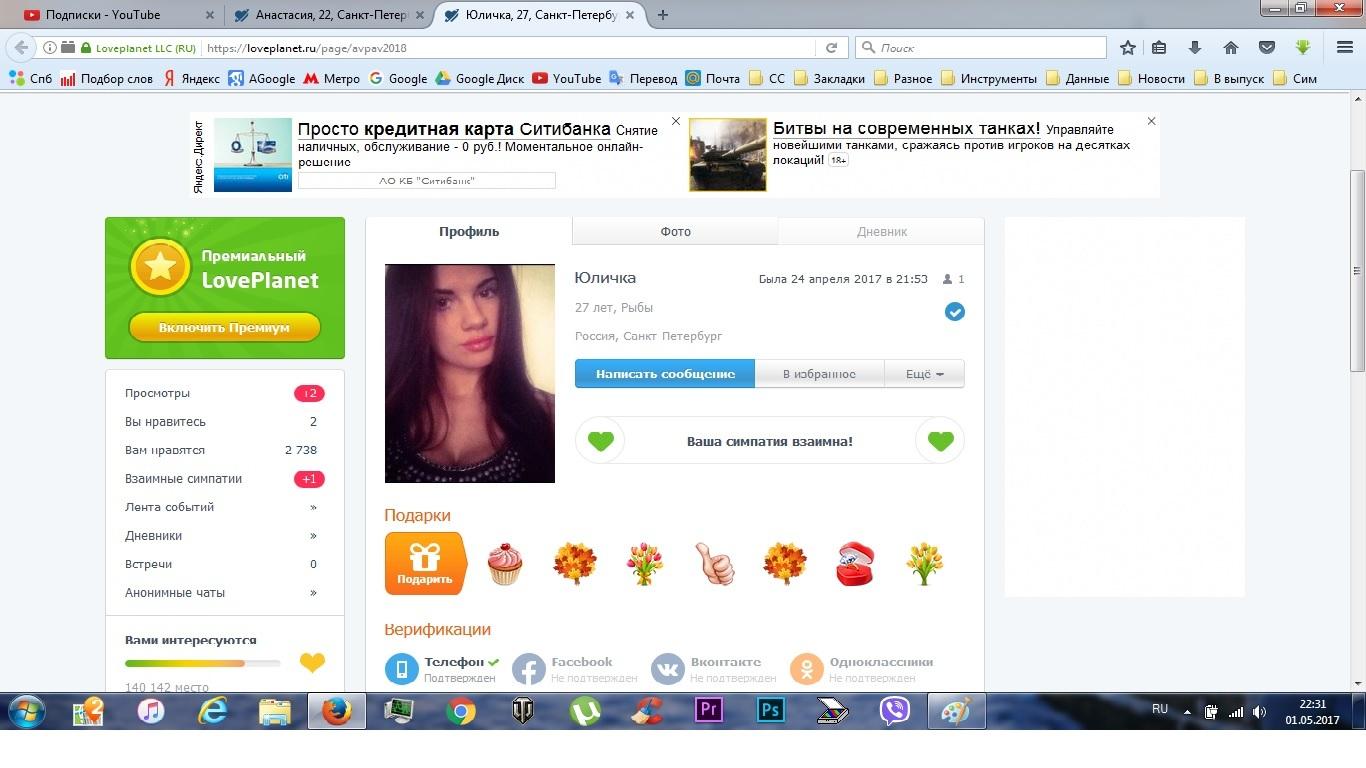 Чат знакомства через скайп