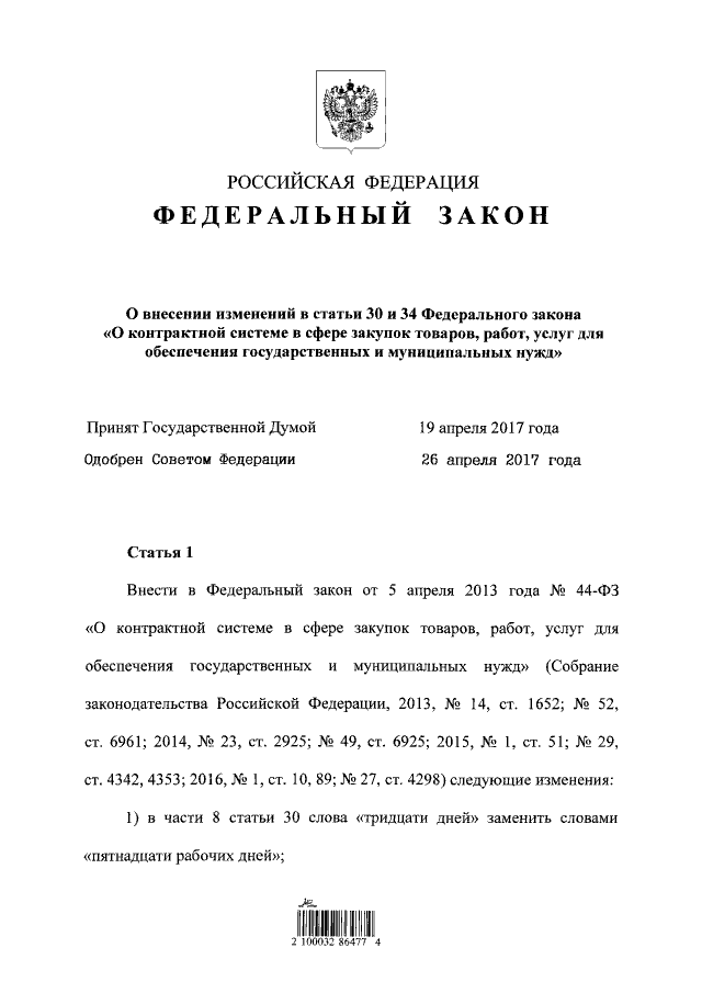 Получение жилья малоимущими работникам бюджетной сферы советский район красноярск