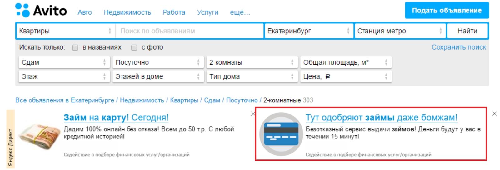 яндекс директ займы без отказа