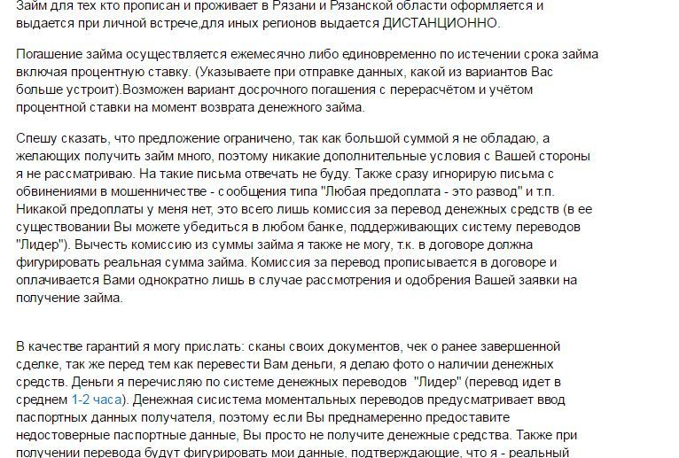 Кредит саратов без справки о доходах