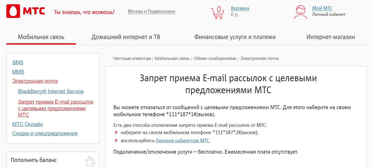 Как сделать рассылку смс через мтс отправить смс рассылку с компьютера бесплатно