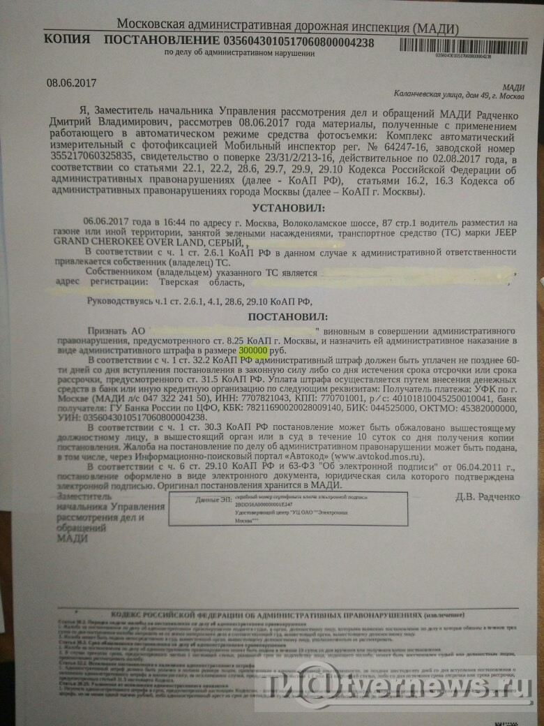 За что может быть штраф ГИБДД 2000 рублей