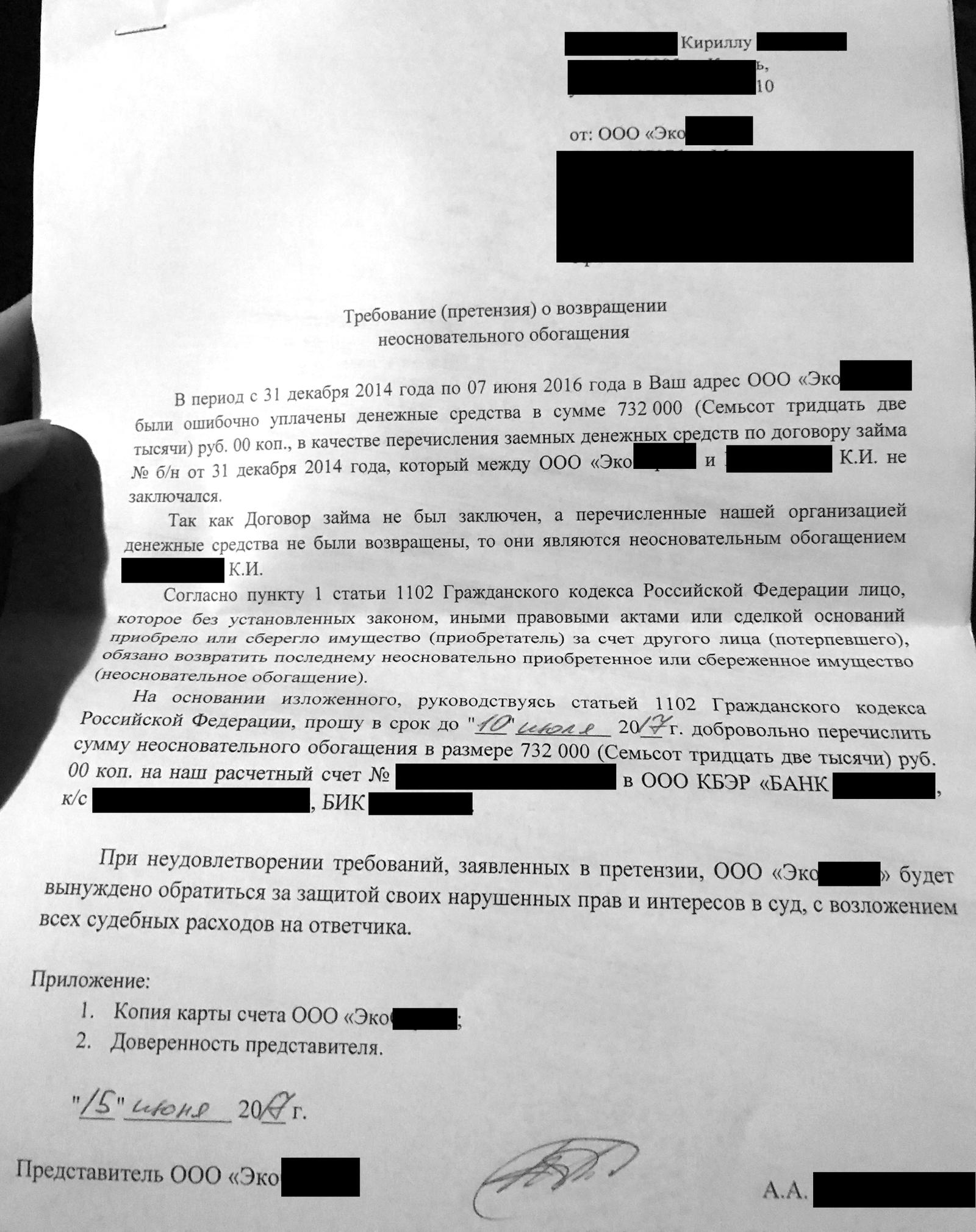 претензия гражданский кодекс