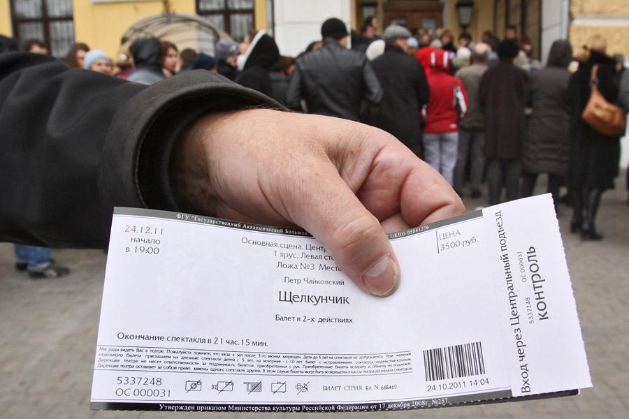 Фирмы по продажи билетов в театры театр станиславского музыкальный афиша на декабрь