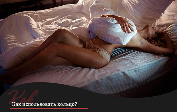 intim-koltso-porno-video