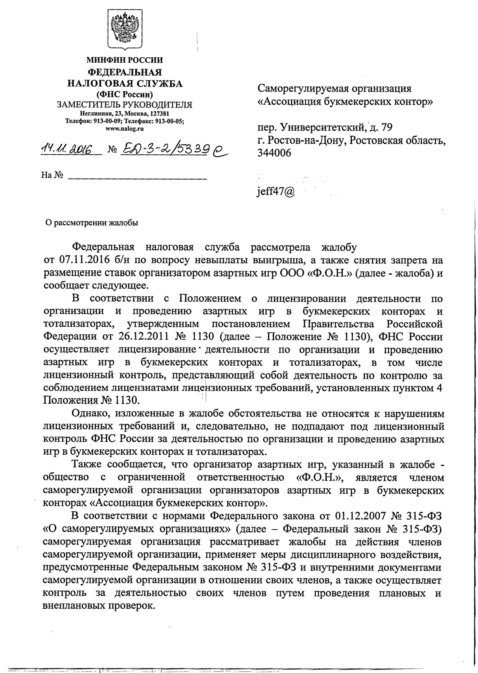 Как подать в суд на букмекерская контора [PUNIQRANDLINE-(au-dating-names.txt) 21