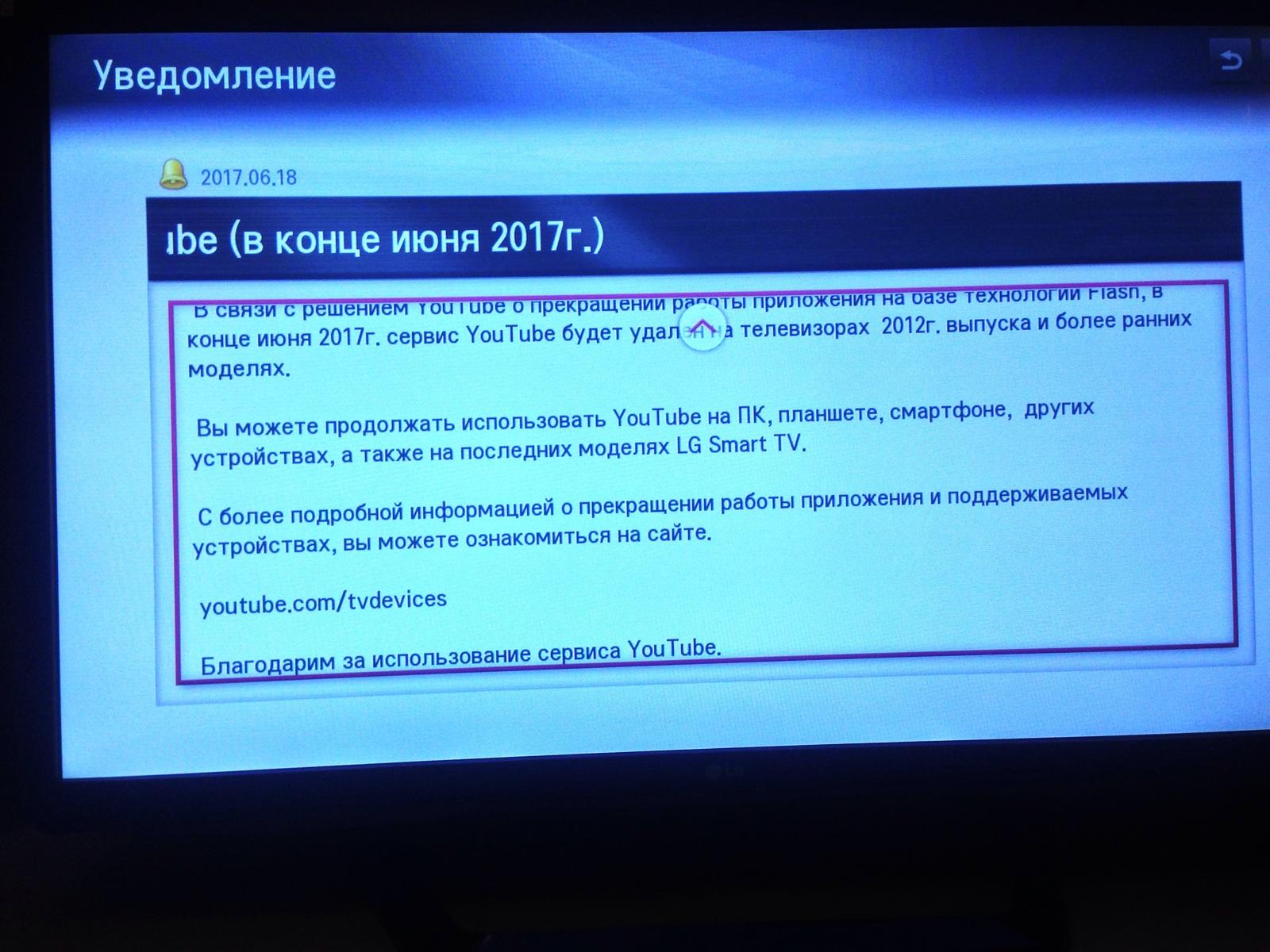 На заметку покупателям телевизоров LG