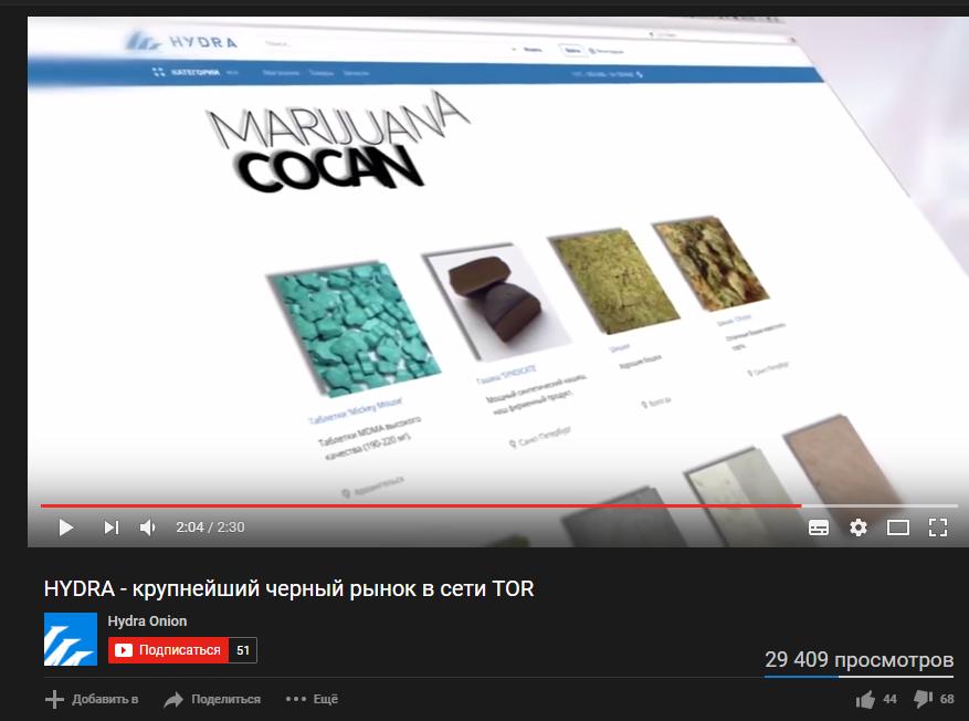 реклама гидра онион gidra