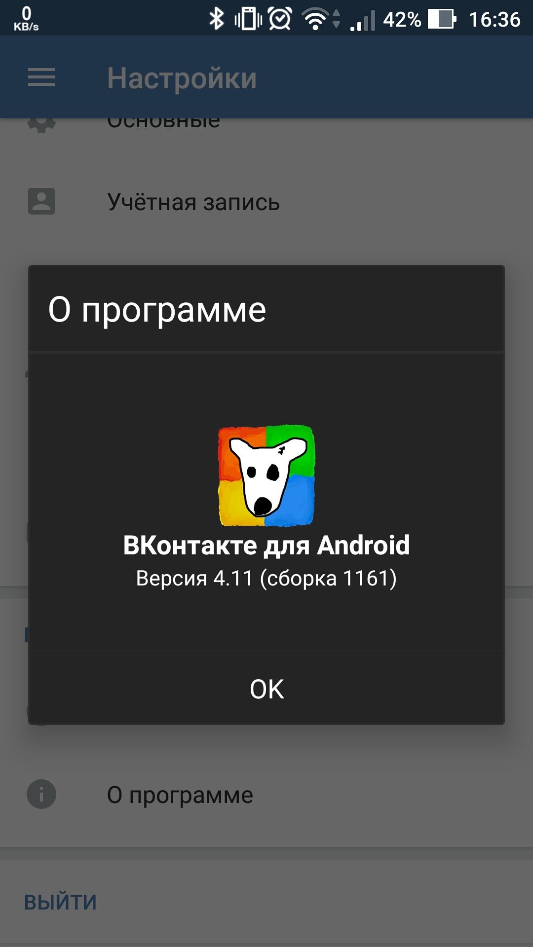 9ace0fc60865 Раздражающий вконтакте (приложение) и решение проблемы. Андроид ВКонтакте,  Приложение, Приложение на