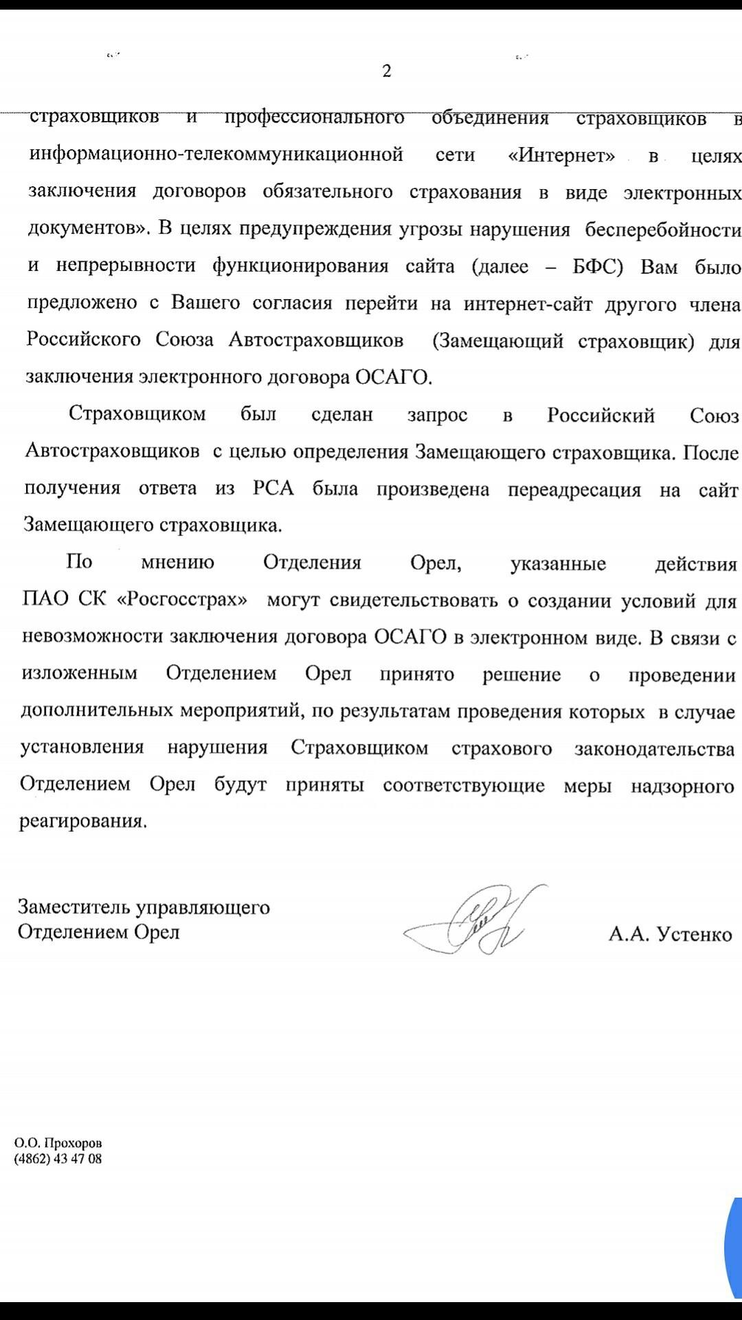 договор обязательного страхования в виде электронного документа