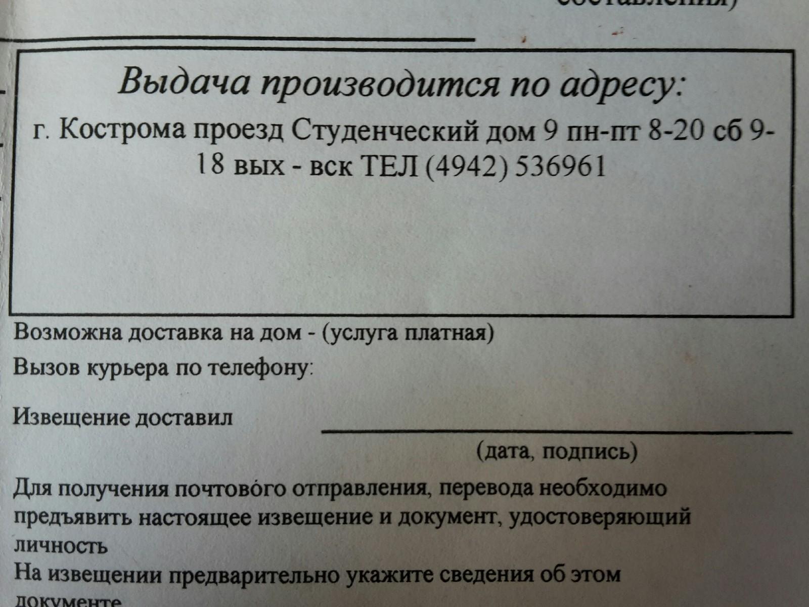 Бюро жалоб почты россии