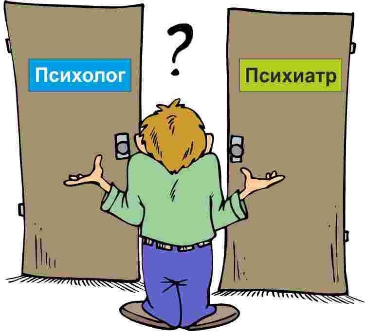 Чем отличаются психолог, психиатр и психотерапевт картинки