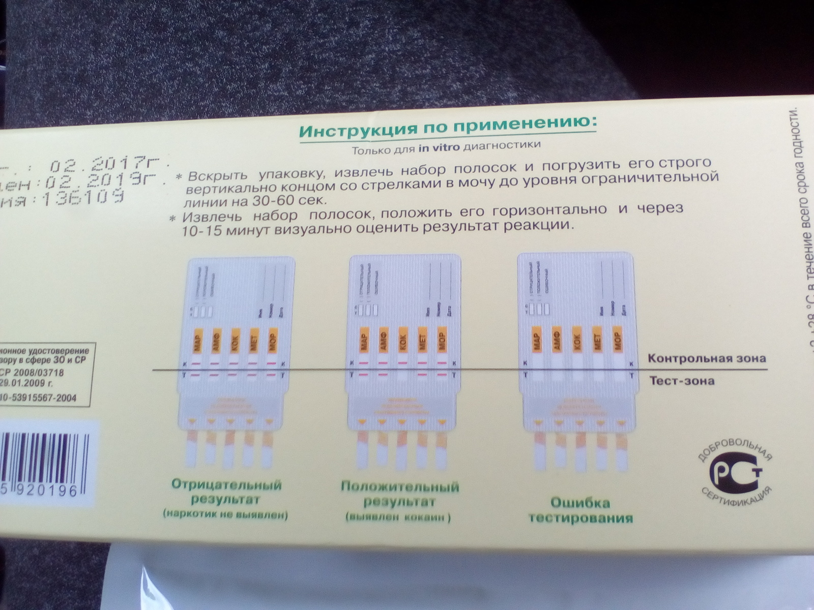 Как пройти тест на марихуаны в моче распределение марихуаны
