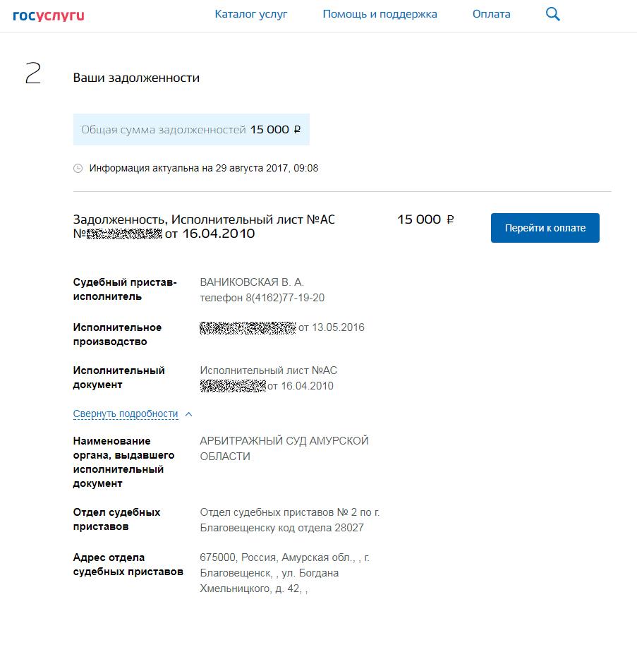 Пристав не возвращает исполнительный лист взыскателю могут ли приставы арестовать металлический счет