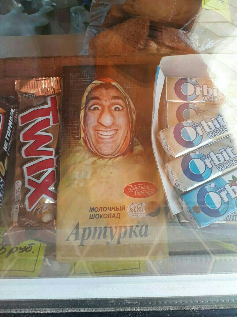 шоколадка артурка фото