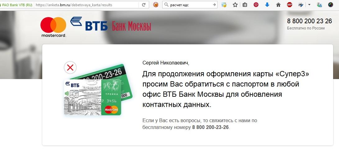 мобильный банк втб онлайн личный кабинет регистрация займы беспроцентный на карту