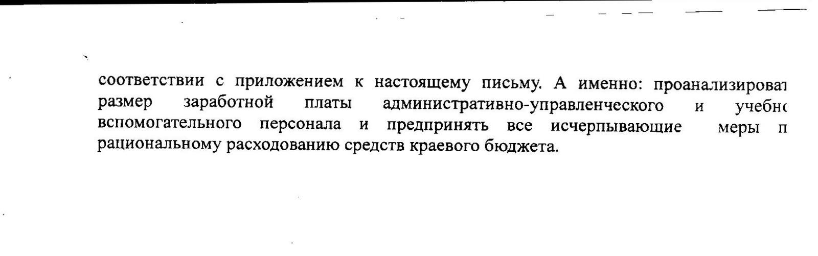 Дополнительное соглашение на 05 ставки по инициативе работника