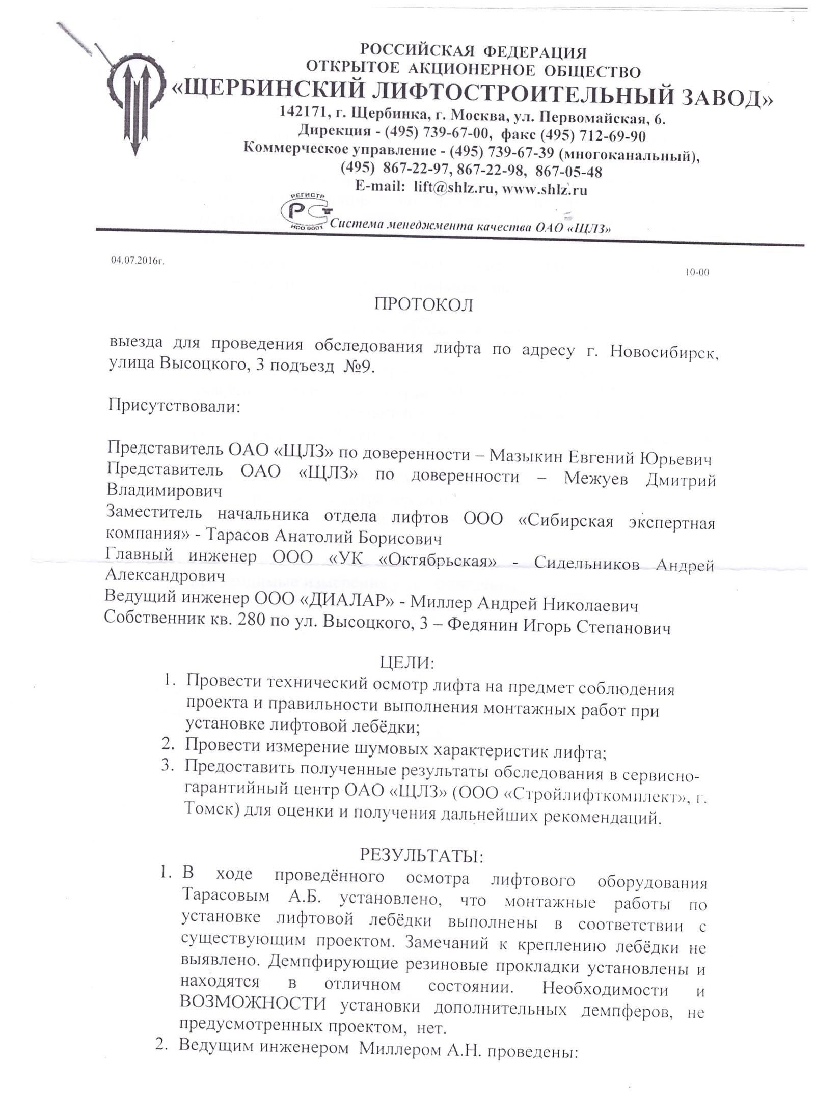 инструкция по эксплуатации лифта могилевского лифтостроительного завода