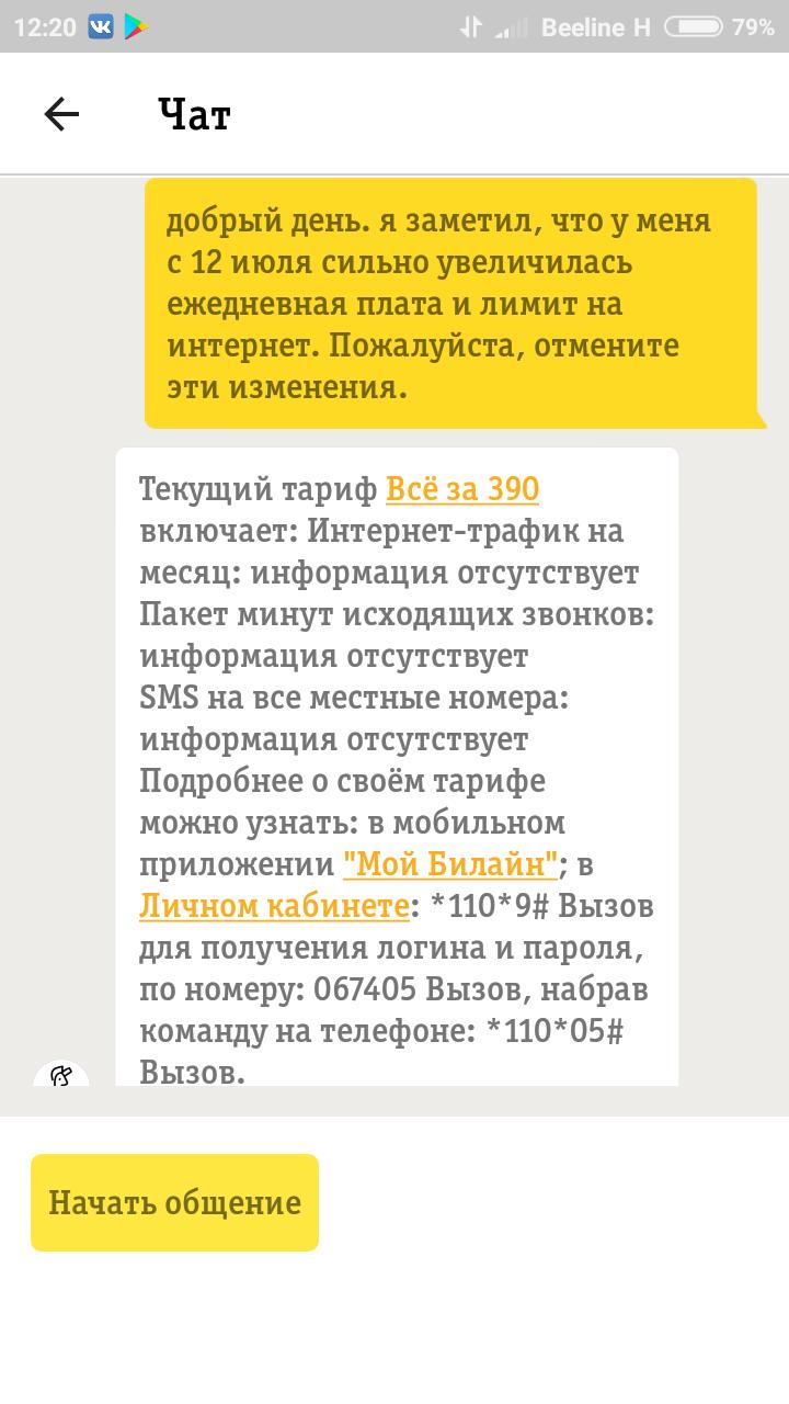 Билайн чат бот программа для рассылки рекламы в группы вконтакте