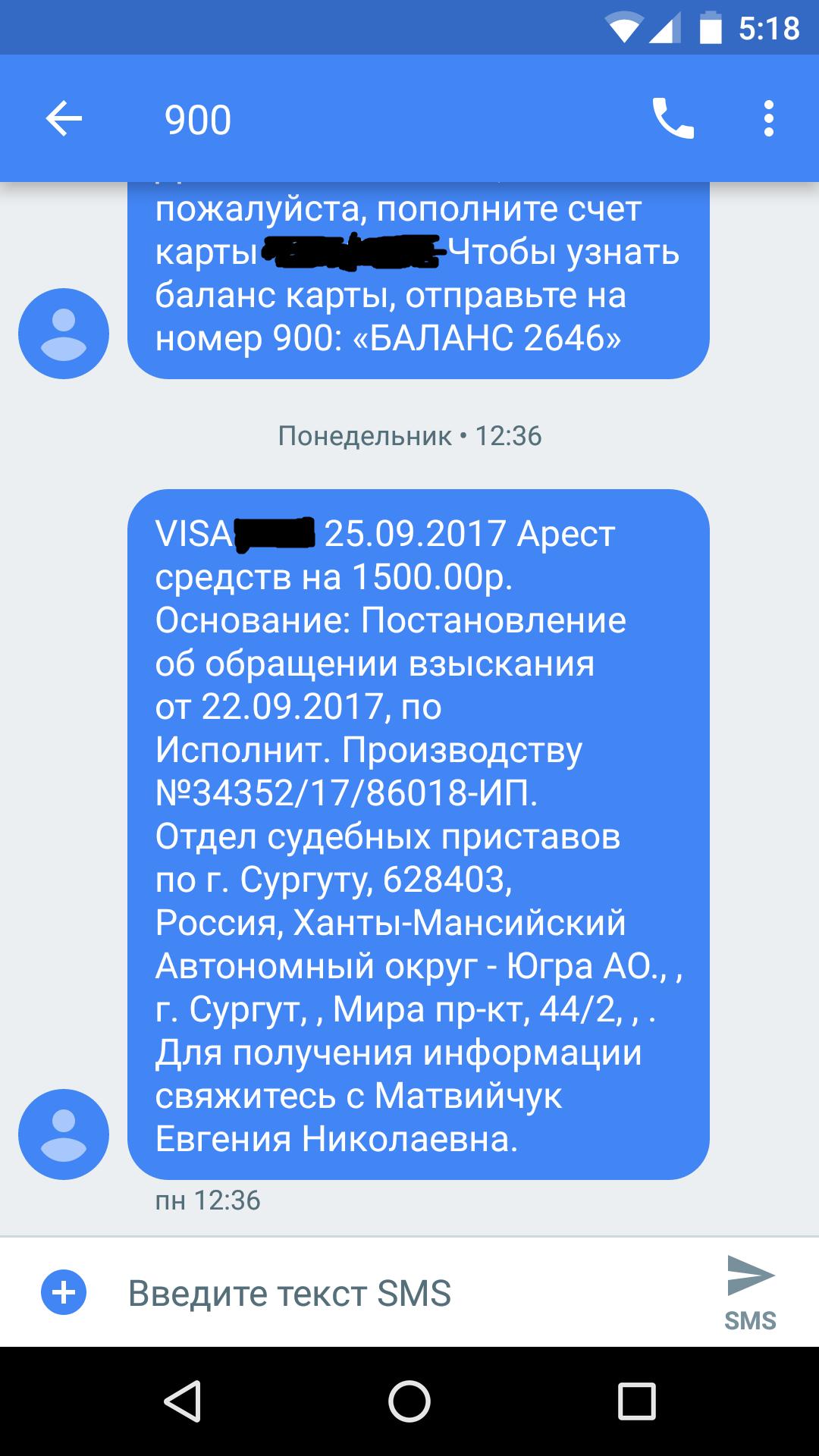 Имеют ли право приставы арестовать счет ип судебные приставы петропавловск камчатский проверить долги