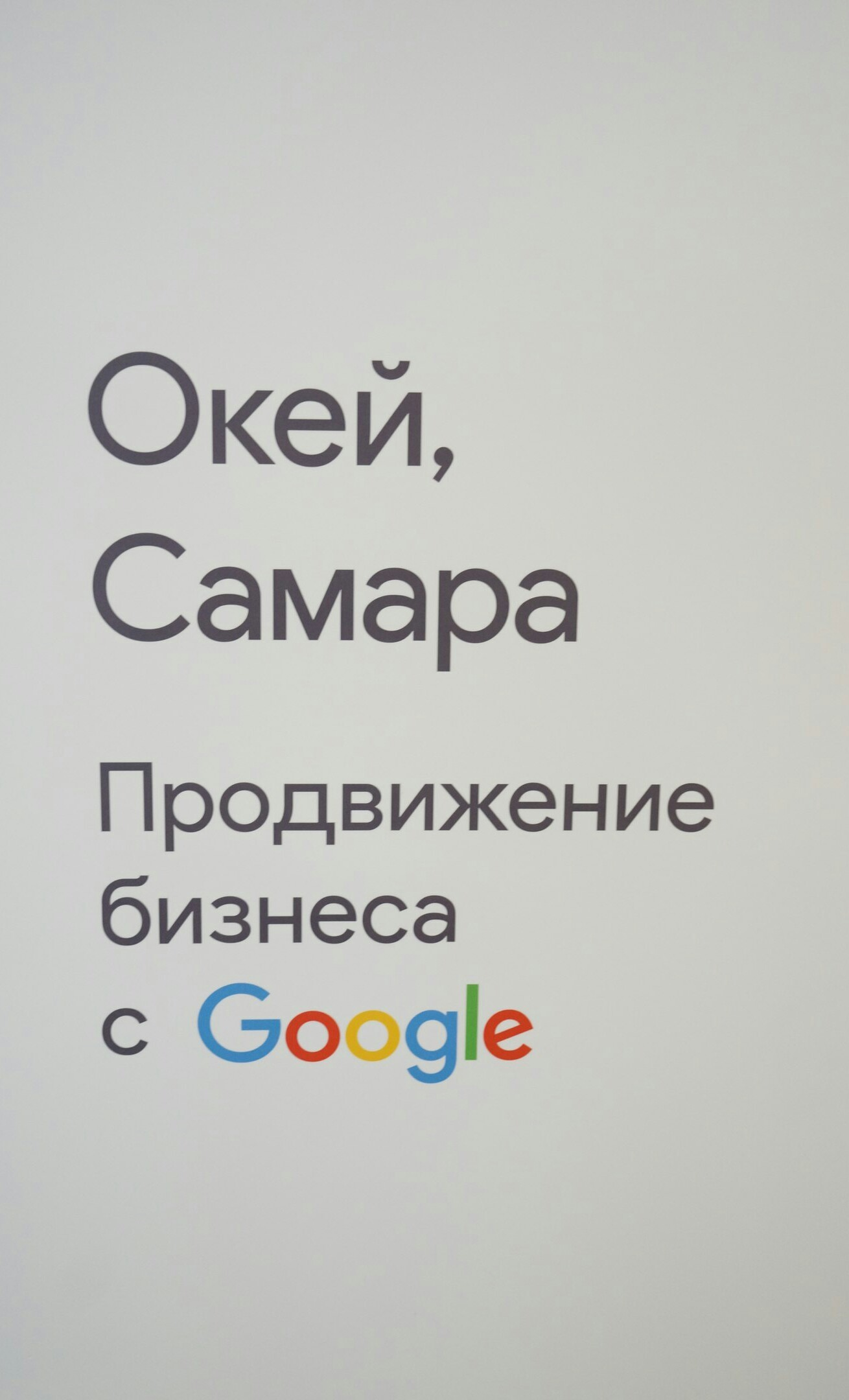 Google adwords конференция интернет-реклама как вид коммуникаций - реферат