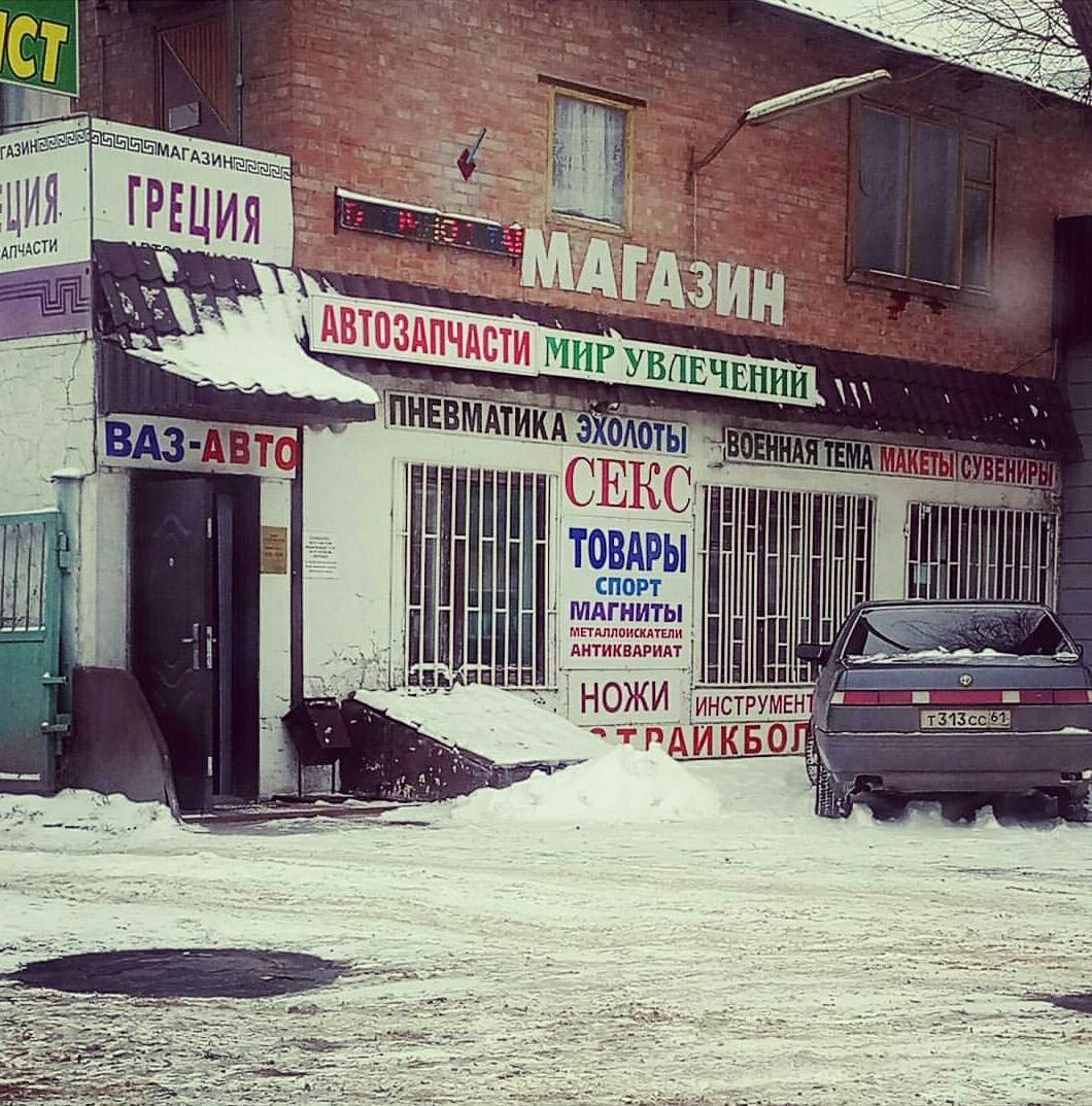 Секс магазины греция