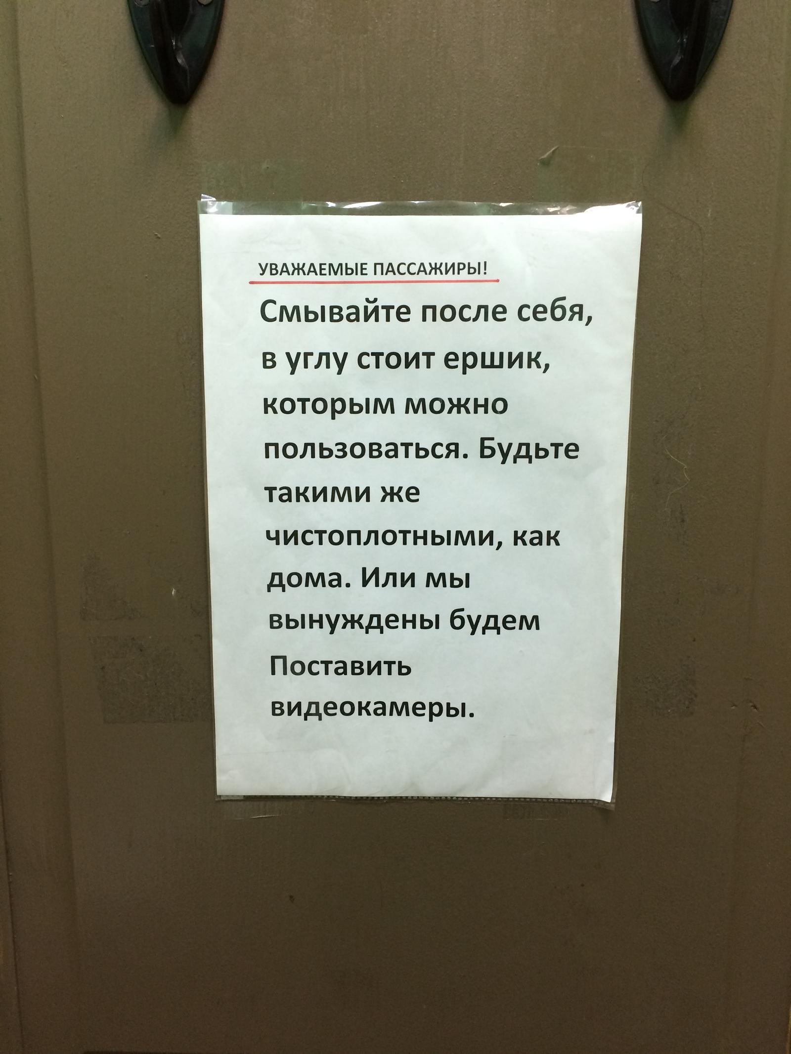 скрытая камера в туалете вокзала