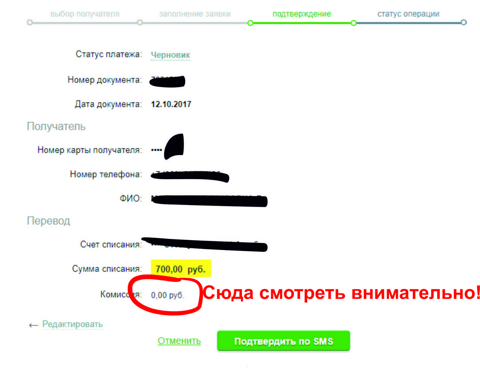 сбербанк онлайн электронный банк