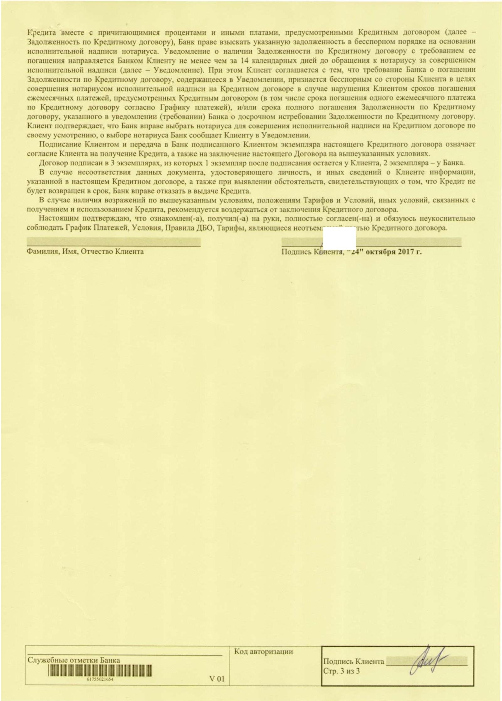 кредит через нотариуса одобрили онлайн заявку на кредит почта банк