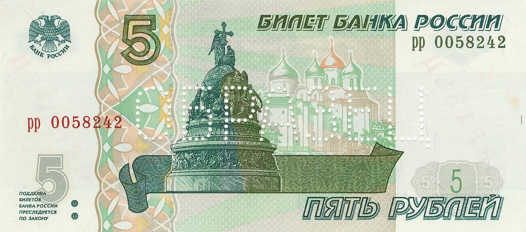 cce94f2f5a70 5 рублей ещё в ходу Деньги, Банкноты, Центробанк РФ, Россия, Длиннопост