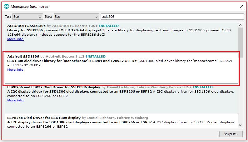 Знакомимся с ESP32, часть 6: подключение OLED-дисплея