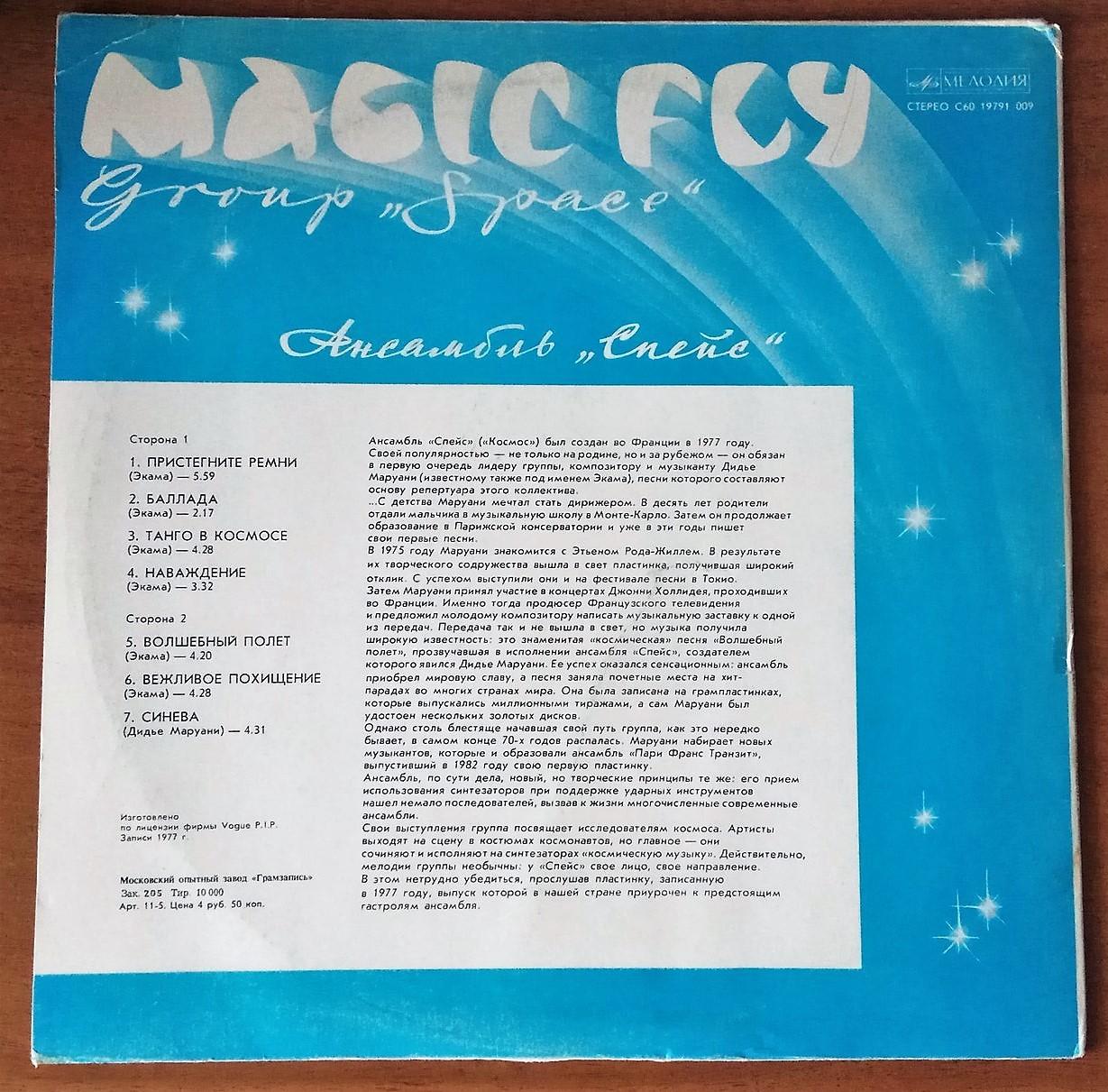 Space - Magic Fly  Уничтоженный тираж пластинки