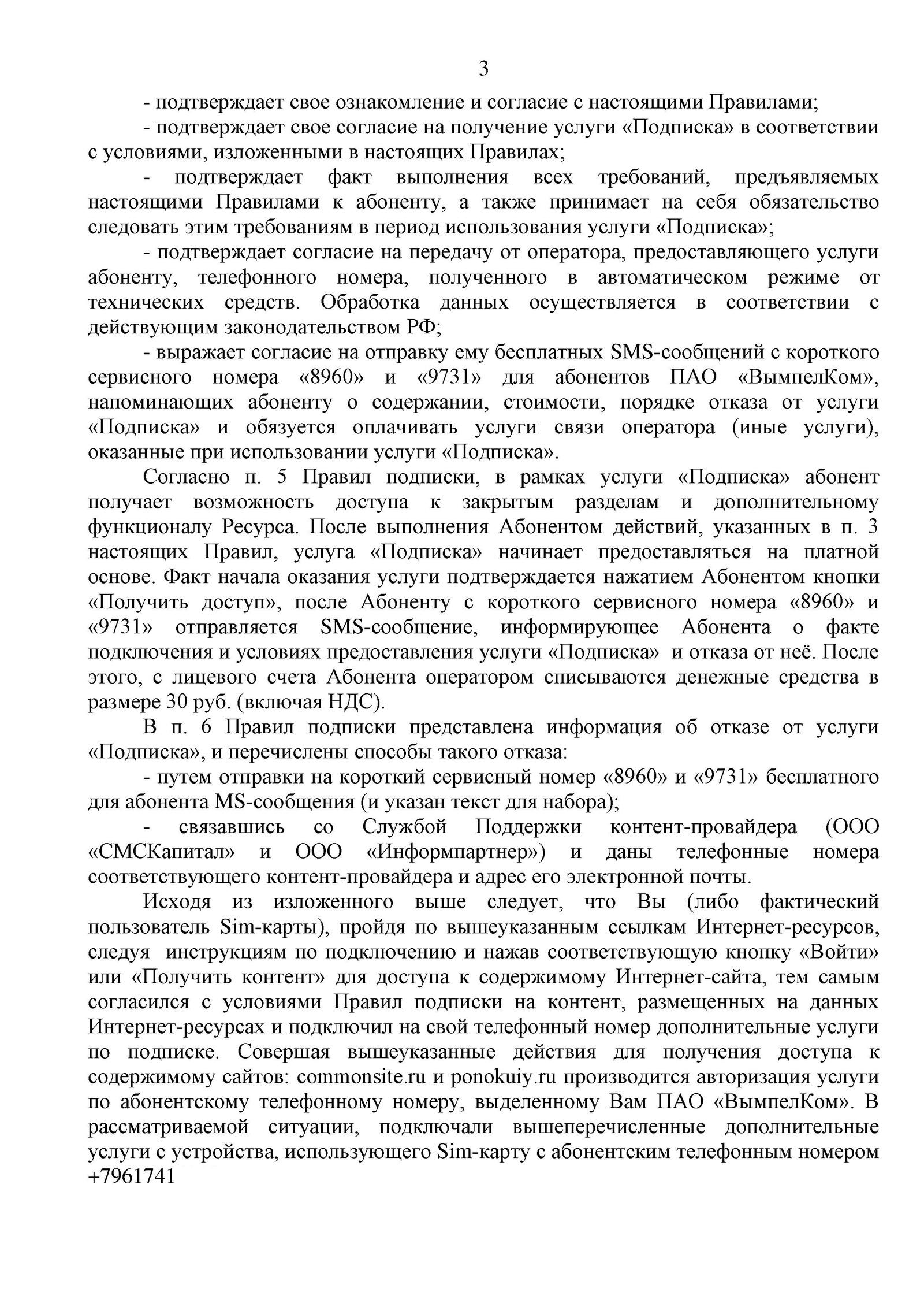 Отчет по практике в пао вымпелком 5782