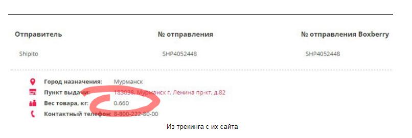 Boxberry потеряли посылку euflexxa injections cost