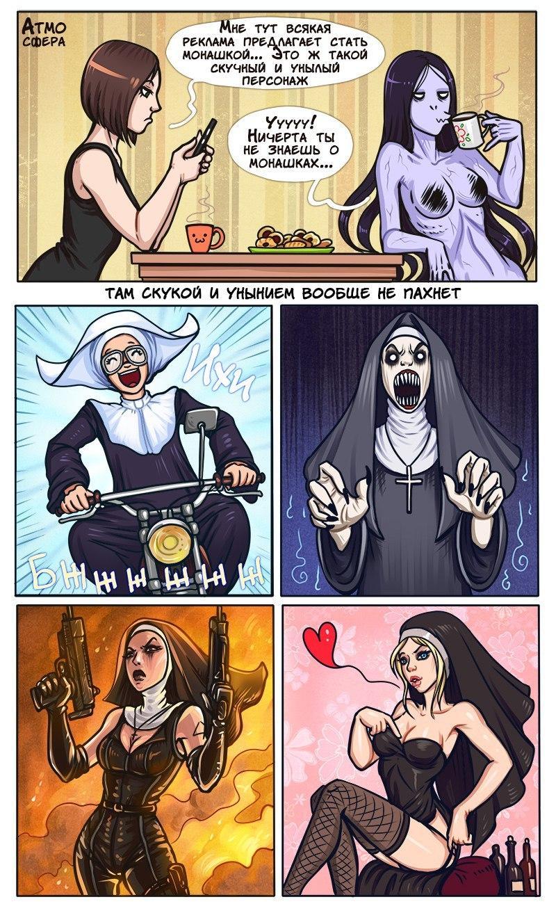 Порно комиксы с монашками