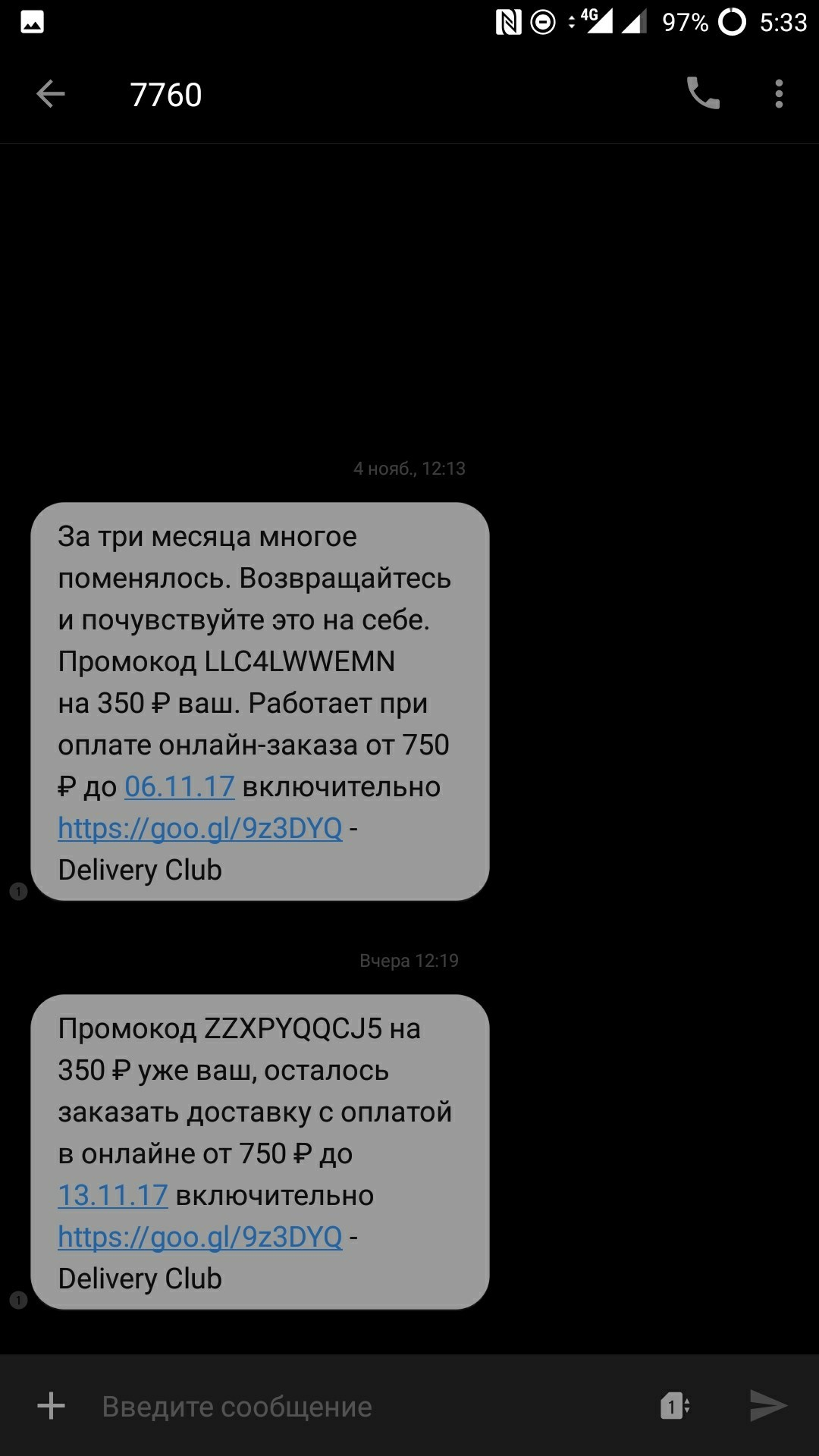 Промокод Delivery Club 100Р на все февральмарт 2018