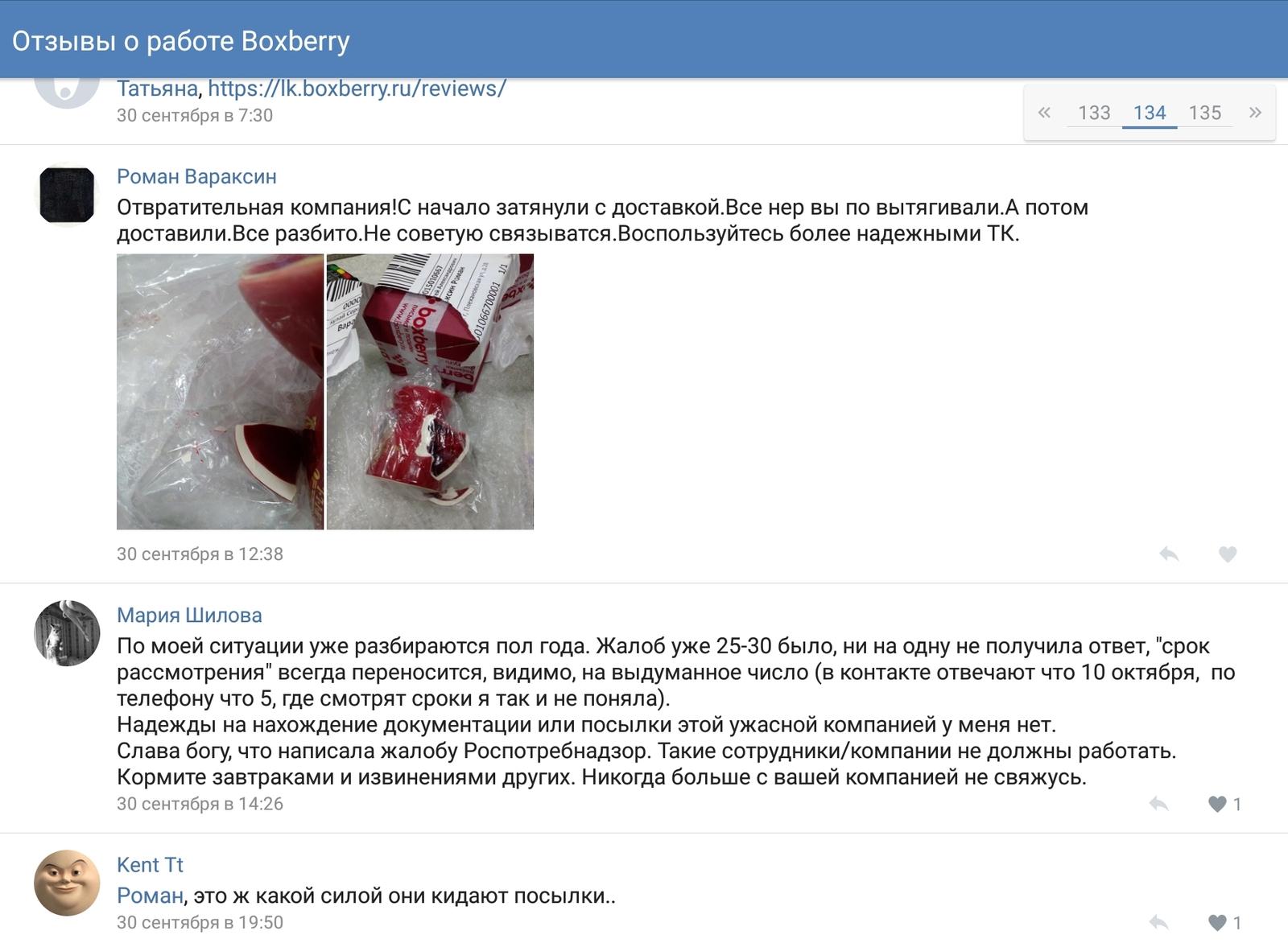 Boxberry вес посылки установите и экономьте